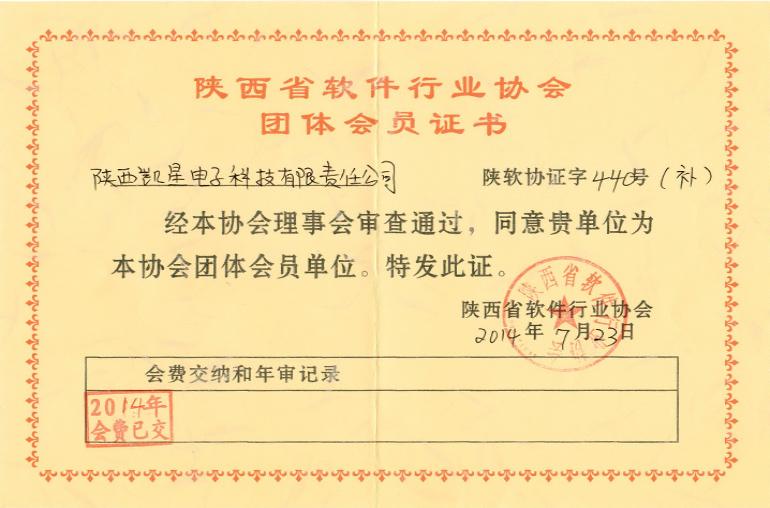 陕西省软件行业协会团体会员证书