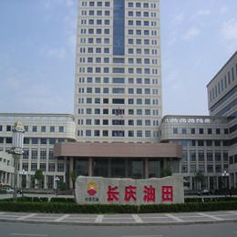 中国石油长庆油田勘探局