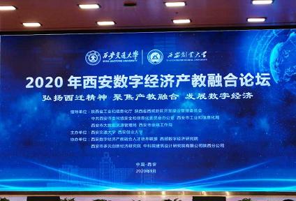 """万博max手机官网电子喜获""""2020年数字西安建设优秀成果""""奖项"""