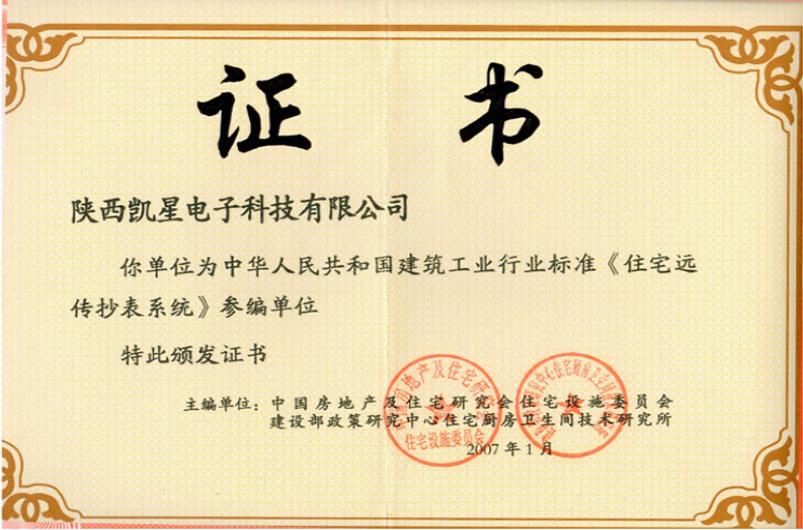 建筑工业行业标准《住宅远传抄表系统》参编单位证书